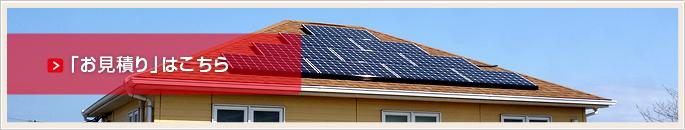 太陽光発電システムのお見積りお申込みはこちら