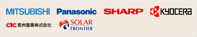 太陽光発電・国内の取り扱いメーカー
