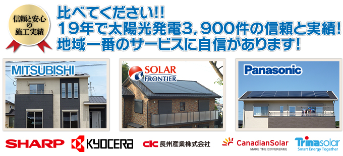 太陽光発電・一般家庭向け