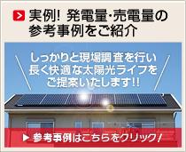 実例!太陽光発電の発電量と売電量の参考事例