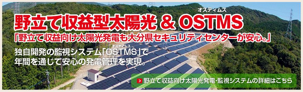 太陽光発電・野立て収益型も大分県セキュリティセンターへ